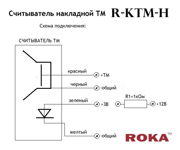 Схема подключения считывателя touch memory к контроллеру z-5r